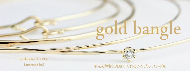 gold bangle ハンドメイド 華奢バングル les desseins de DIEU