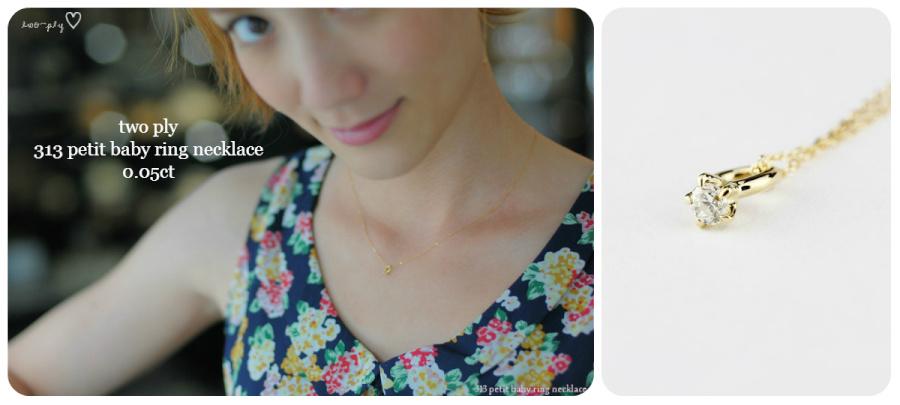ベビーリング ネックレス K18YG ダイヤモンド リングネックレス