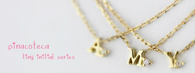 極小サイズのイニシャルネックレス ゴールド ダイヤモンド 華奢ネックレス pinacoteca