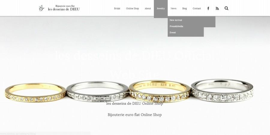 les desseins de DIEU ホームページの見方
