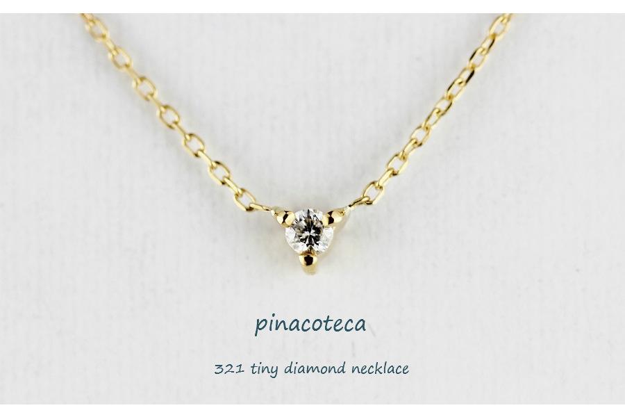 極小サイズ 華奢なアクセサリー ネックレス 18金 ピナコテーカ