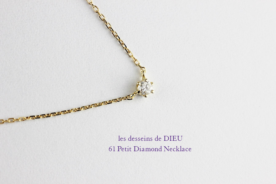 華奢な一粒ダイヤモンド ネックレス ゴールド 人気