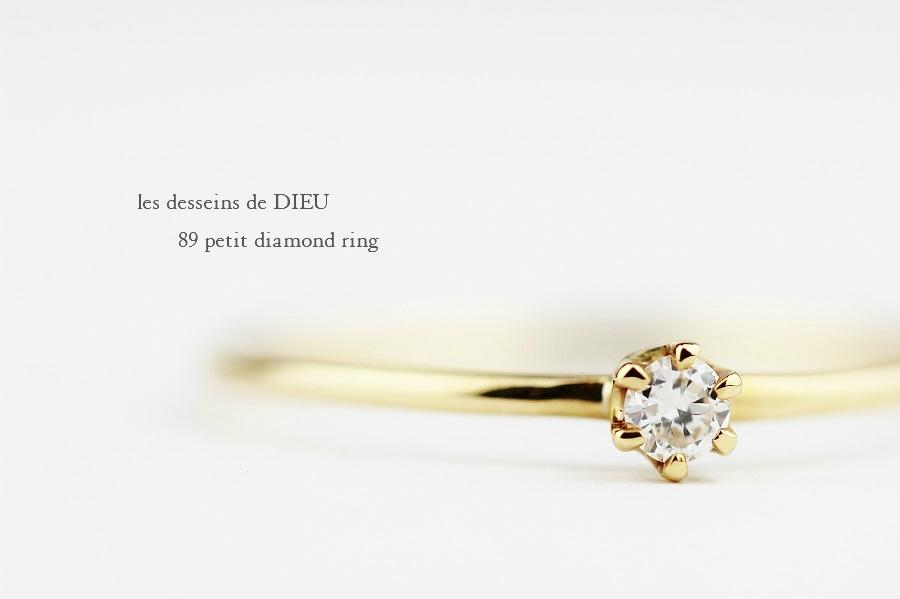 華奢リング 一粒ダイヤ 人気の指輪 レデッサンドゥデュー