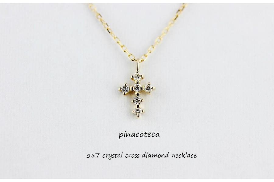 ダイヤモンド クロス 華奢ネックレス 人気 K18 ピナコテーカ