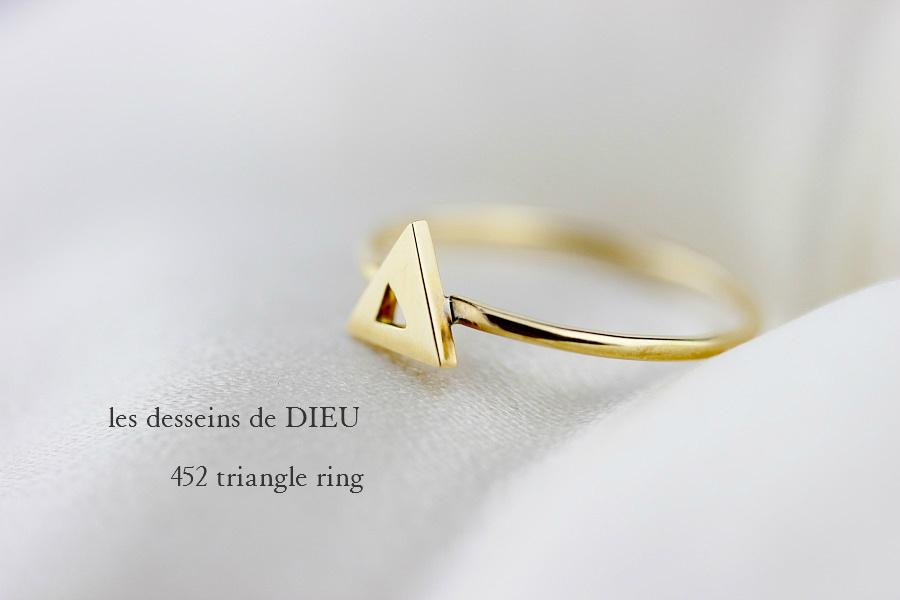 トライアングル 三角形 華奢リング K18 レデッサンドゥデュー