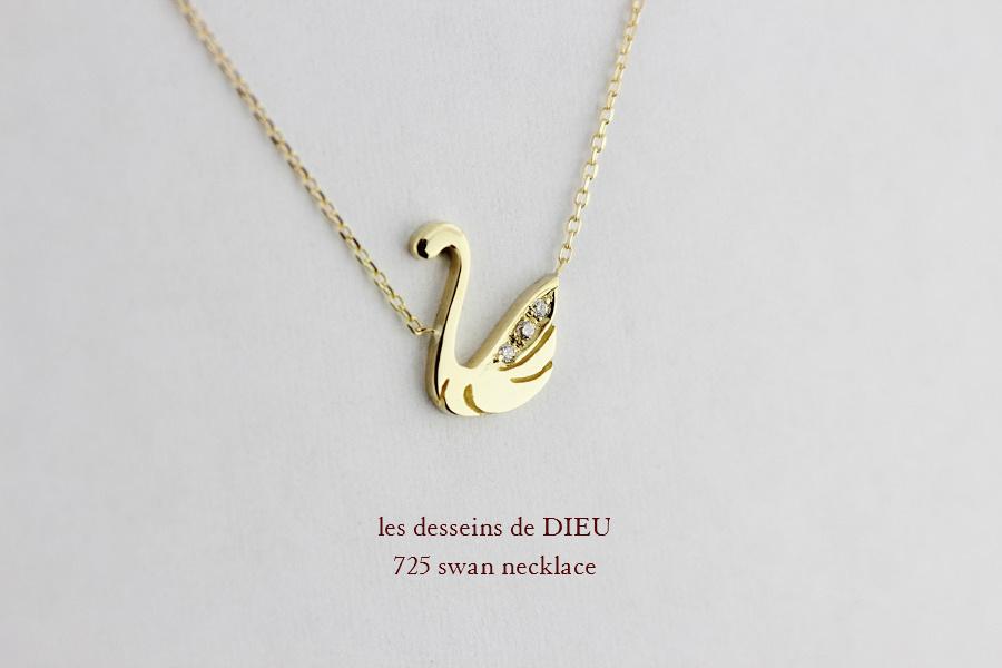 スワン 白鳥 ネックレス 18金 K18 ダイヤモンド レデッサンドゥデュー