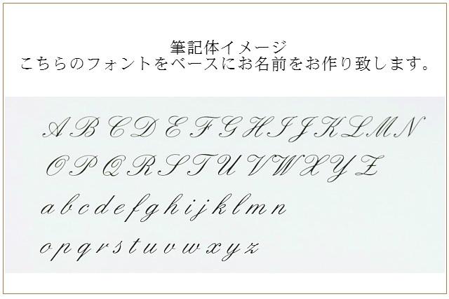 ネームネックレス フォントイメージ 筆記体