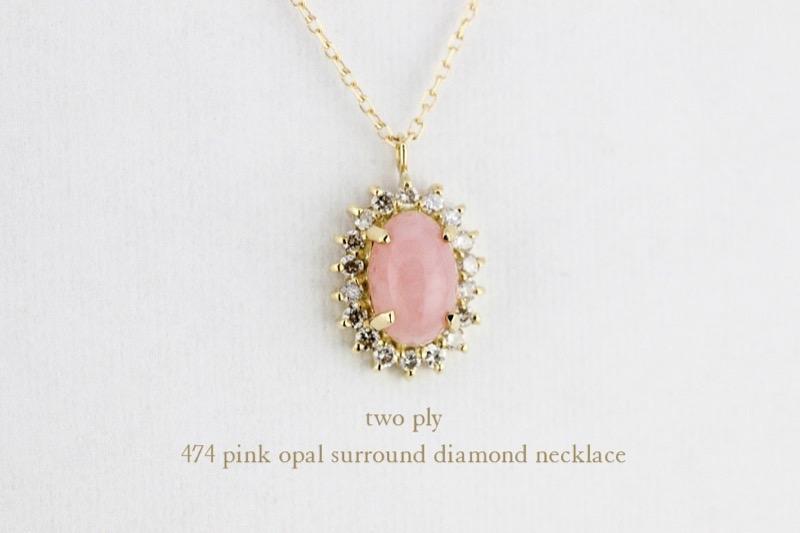 ピンクオパールで恋愛運UP&美しくなる♡ two ply Pink Opal Necklace
