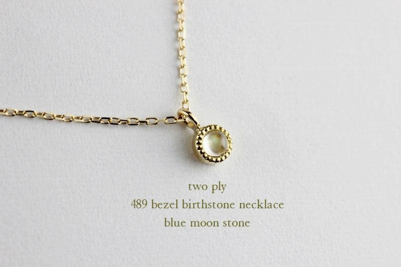 心のサプリメントとしてのジュエリー  ~ブルームーンストーンに託して~コミュニケーションのチャクラ&ハートを癒す☆   -two ply Blue Moon Stone Necklace-