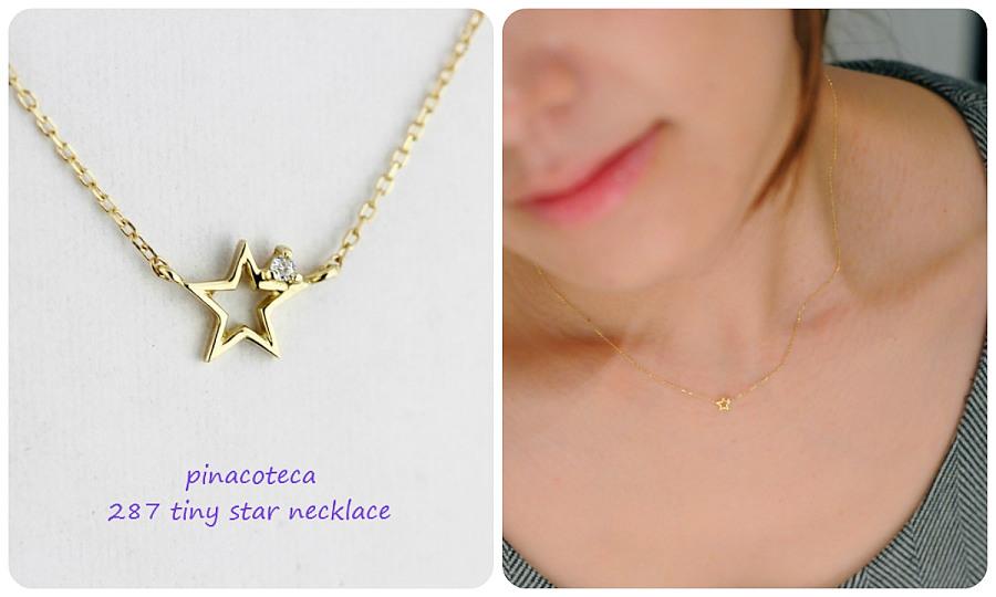 プレゼントにお薦め スターネックレス 星 18金 ピナコテーカ