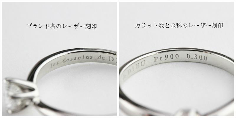 レデッサンドゥデュー 結婚指輪 カスタムオーダー