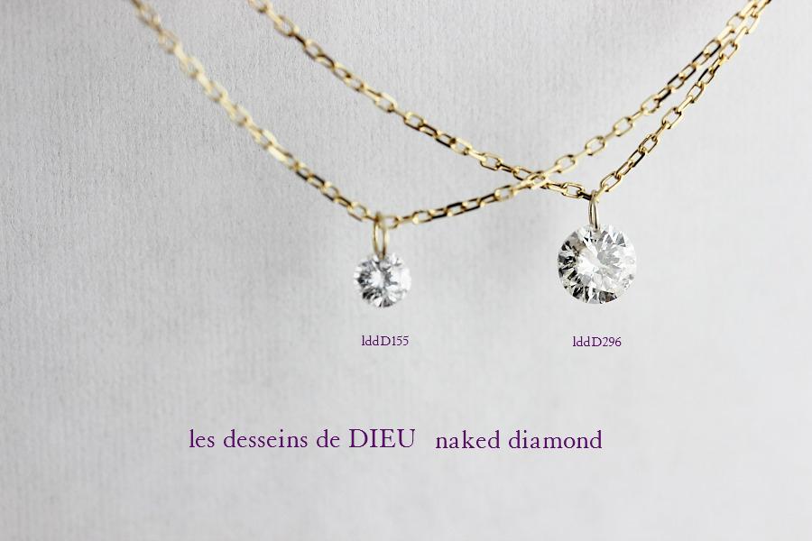 ルース ダイヤモンド ネックレス 18金 人気ブランド  レデッサンドゥデュー