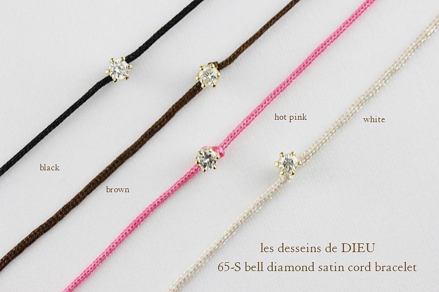 一粒ダイヤモンド 華奢 紐ブレスレット 18金 レデッサンドゥデュー