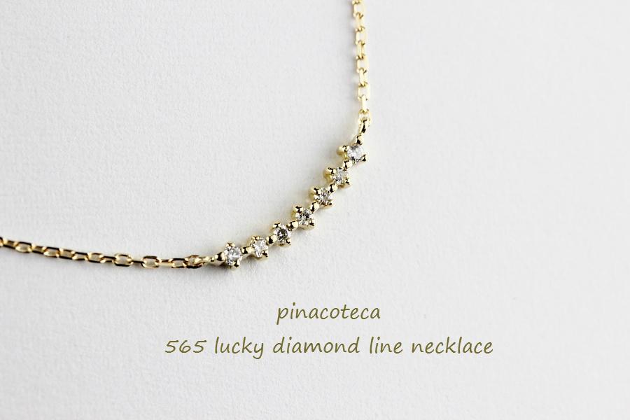横に並んだダイヤ 華奢ネックレス 18金 ピナコテーカ 人気アクセサリー ブランド
