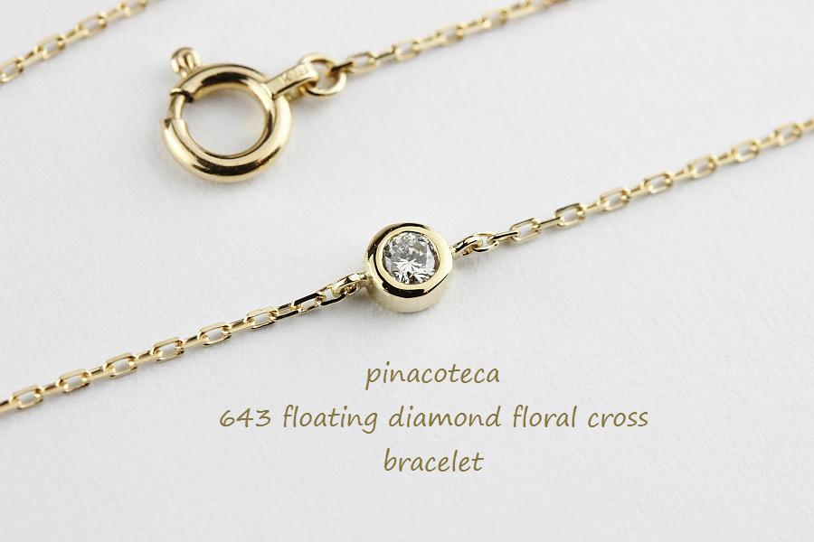 シンプル 一粒ダイヤモンド 華奢ブレスレット 18金 ピナコテーカ