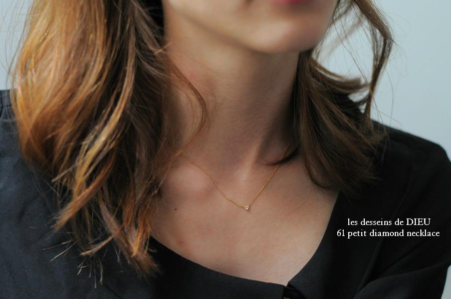 毎日身に着けられる シンプルな一粒ダイヤモンド ネックレス 18金