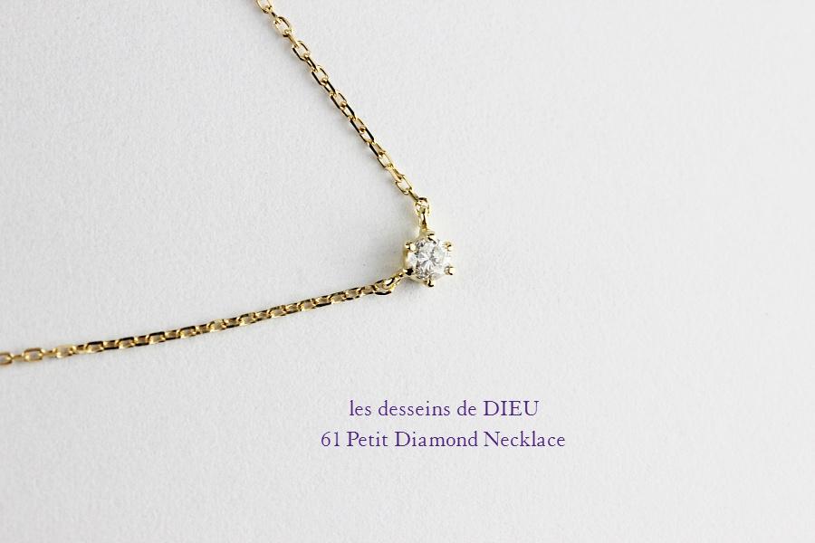 18金 華奢な人気の一粒ダイヤモンド ネックレス