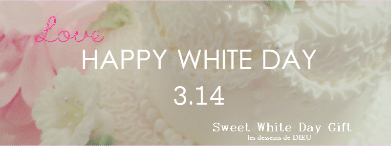 3.14 WHITE DAY ~ギリギリ間に合います~