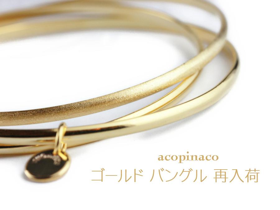 アコピナコ ゴールド バングル 人気ブランド