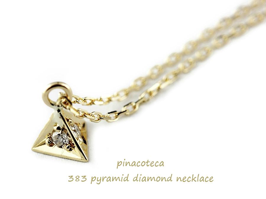三角形 ダイヤモンド ネックレス 人気ブランド ピナコテーカ