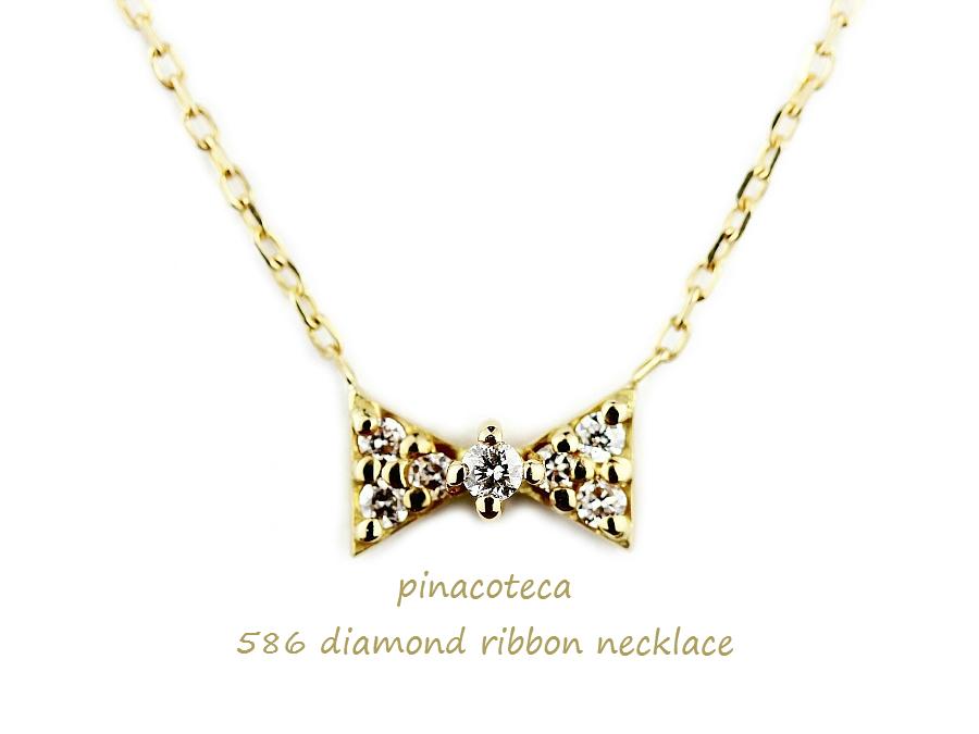 ダイヤモンド リボン 華奢ネックレス 人気ランキング ピナコテーカ
