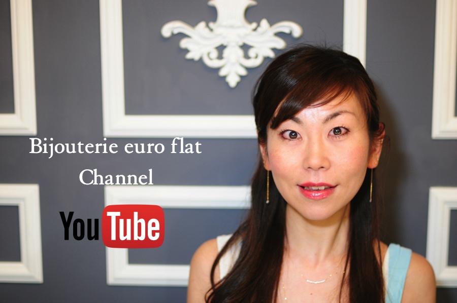 ビジュトリエ ユーロフラット YouTube チャンネル 動画でジュエリ  ーをご紹介