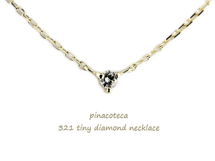 ピナコテーカ ネックレス 一粒ダイヤモンド 人気 18金