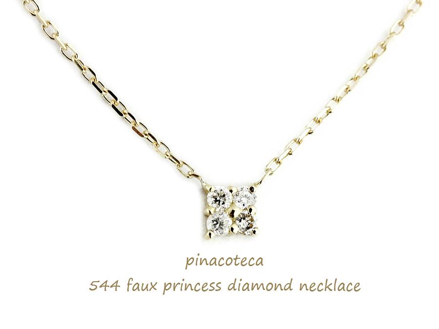 四角 ダイヤモンド 華奢ネックレス 18金 ピナコテーカ アクセサリー