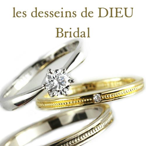 レデッサンドゥデュー ブライダル,マリッジリング,カスタムオーダー出来る結婚指輪,受け取りまでの期間