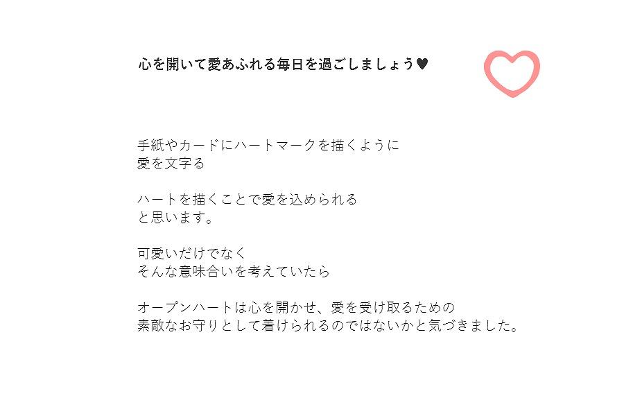 open heart-8