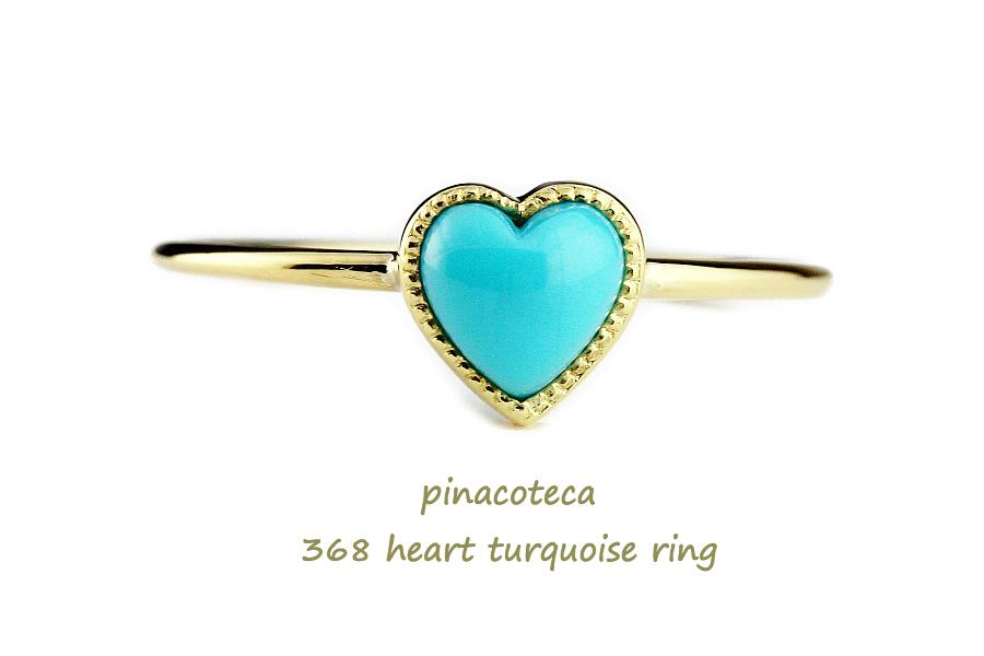 ターコイズ 指輪 レディース 人気ブランド ピナコテーカ