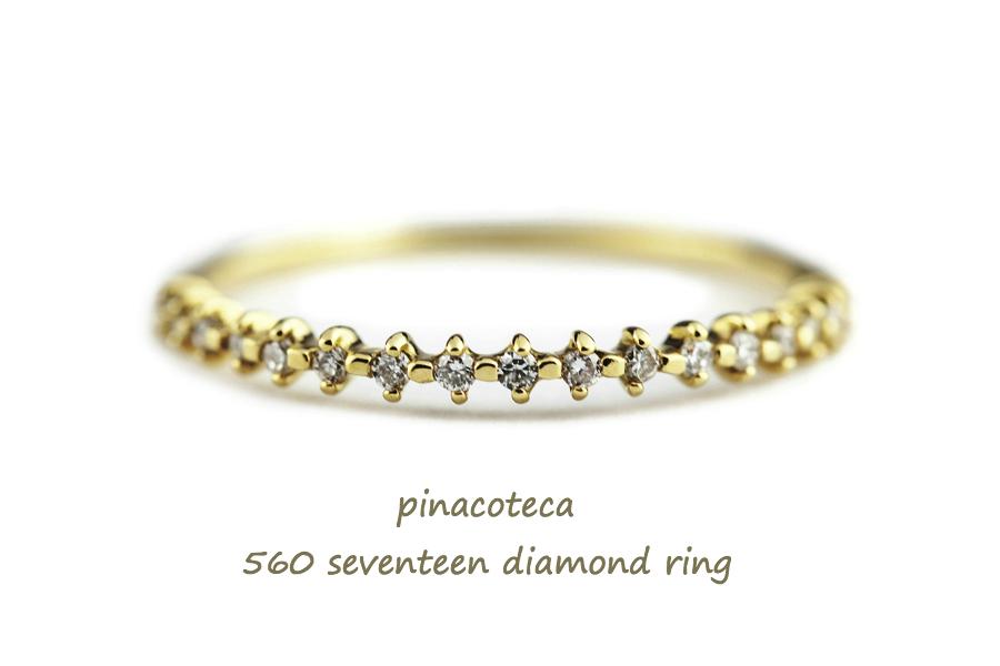 スキンジュエリー 人気 ブランド プレゼント 指輪 ピナコテーカ