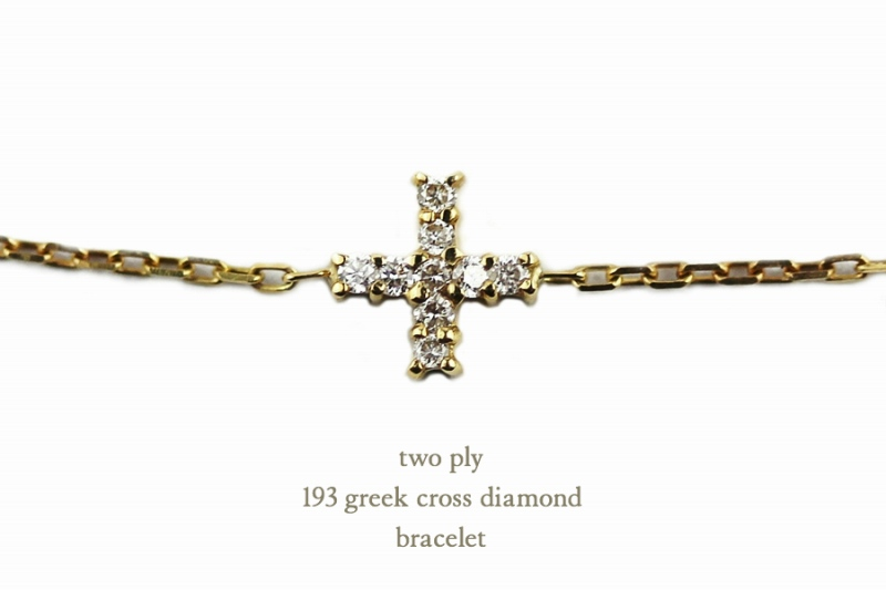 two ply 193 greek cross diamond bracelet
