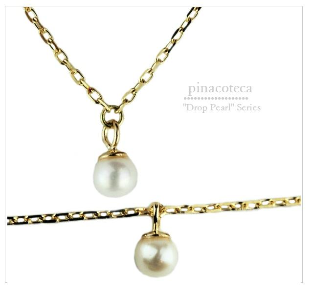 pina drop pearl
