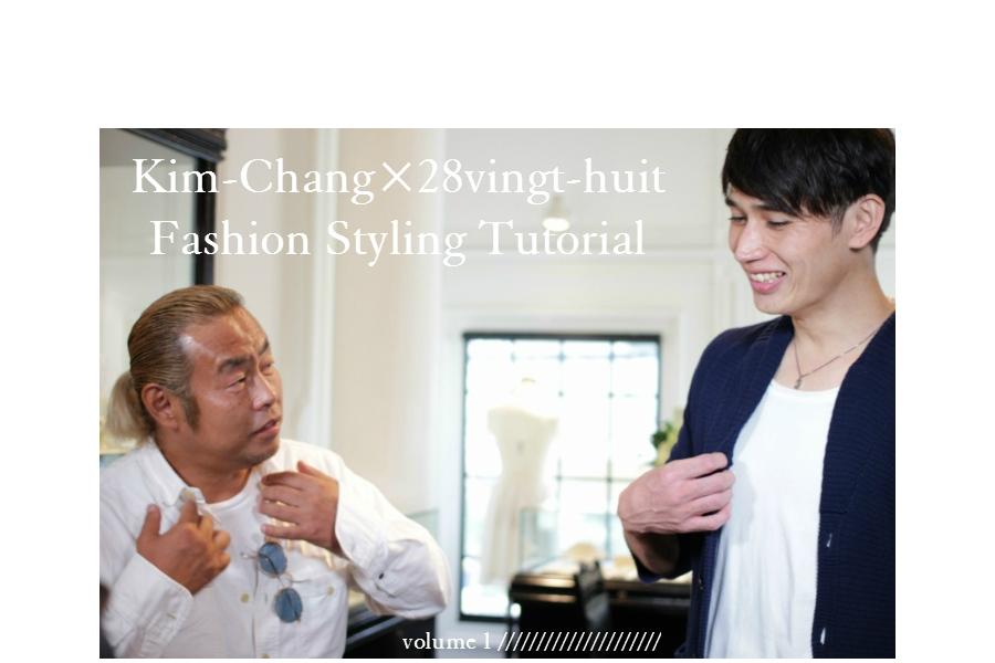 Stylist Kim-Chang×28vingt-huit  『雑誌「Safari」で活躍のスタイリストKim-Changが解説するメンズジュエリースタイリングコーディネイト!』 Volume 1