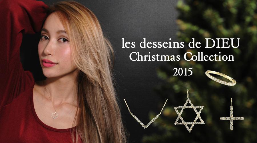 les desseins de DIEU クリスマス ギフト ジュエリー
