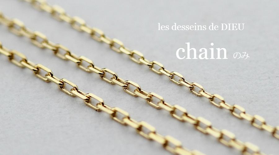 chain-bn