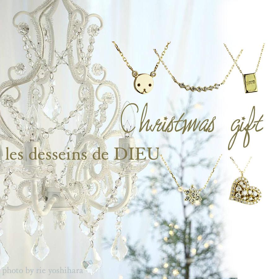 クリスマス プレゼント ネックレス お薦めブランド 18金 スキンジュエリー les desseins de DIEU