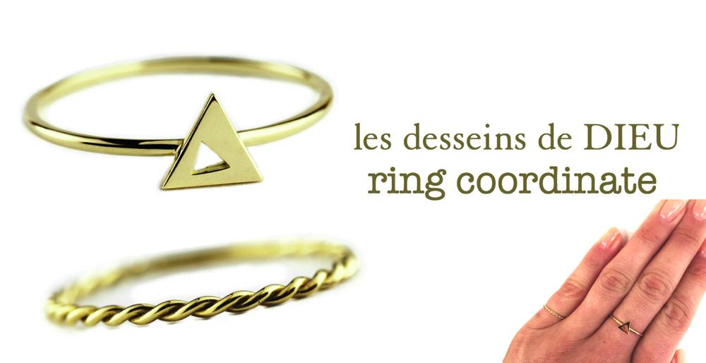 スキンジュエリー リング コーディネート 18金 華奢 指輪 重ね付け
