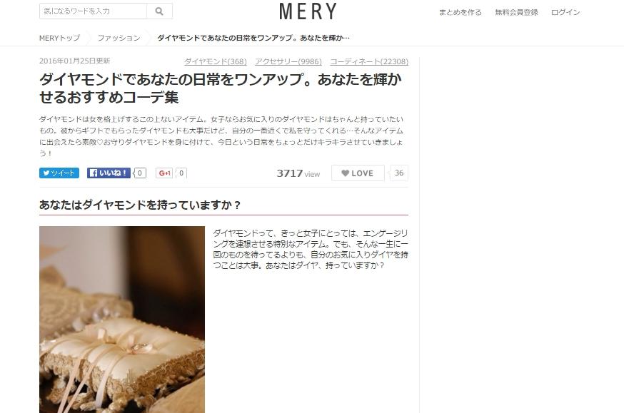 http://mery.jp/201808