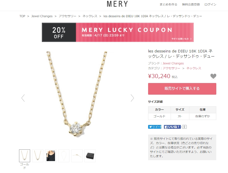 https://market.mery.jp/products/111332?image_id=1110419