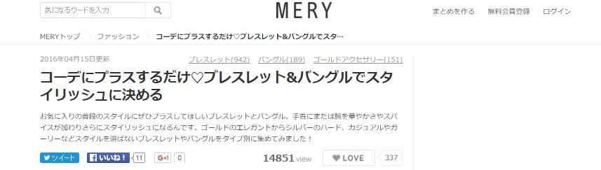 http://mery.jp/213524
