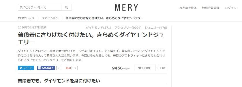 http://mery.jp/221209