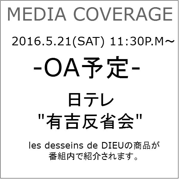 "Media Coverage:  2016年5月21日(土) 11:30P.M~ 日テレ""有吉反省会"" OA予定"