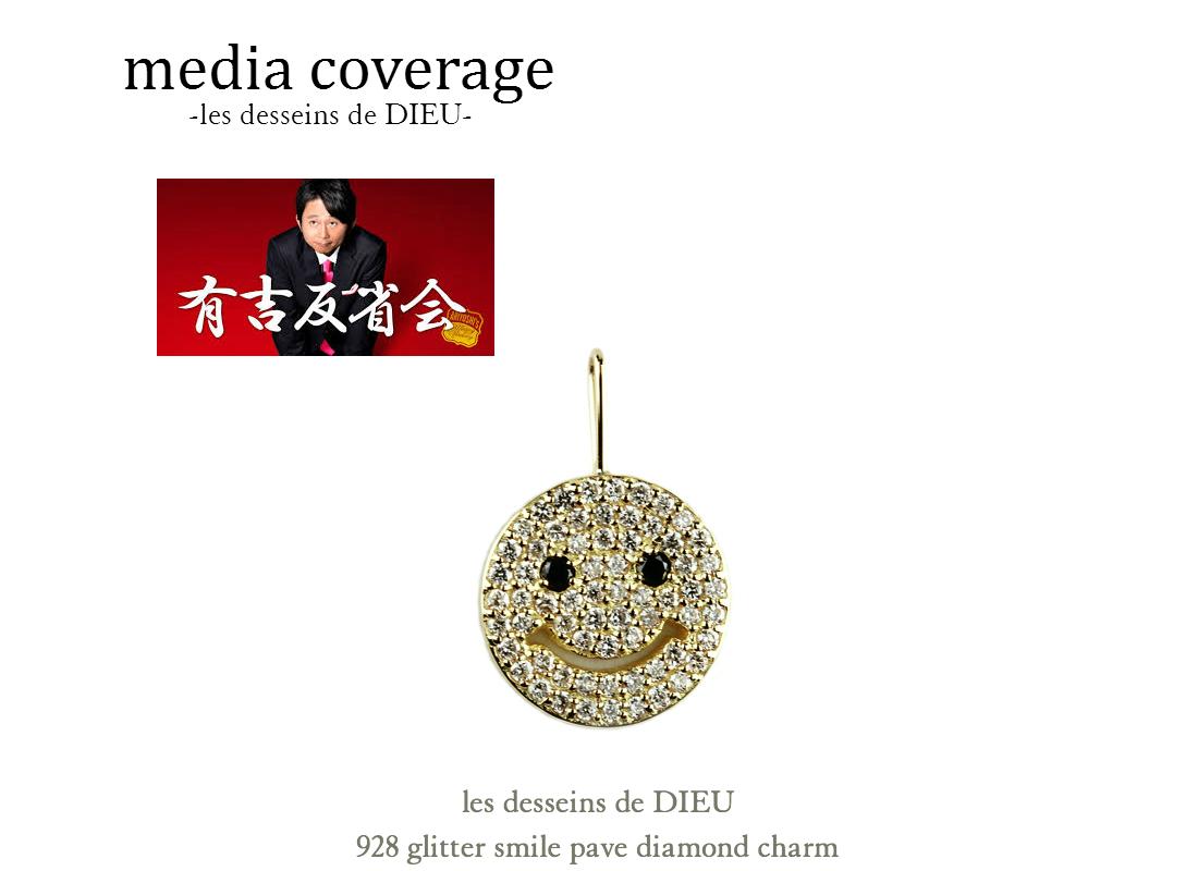 """日テレ『有吉反省会』番組内にて les desseins de DIEU """"Glitter Smile""""  (レ・デッサン・ドゥ・デュー グリッタースマイル) の紹介"""