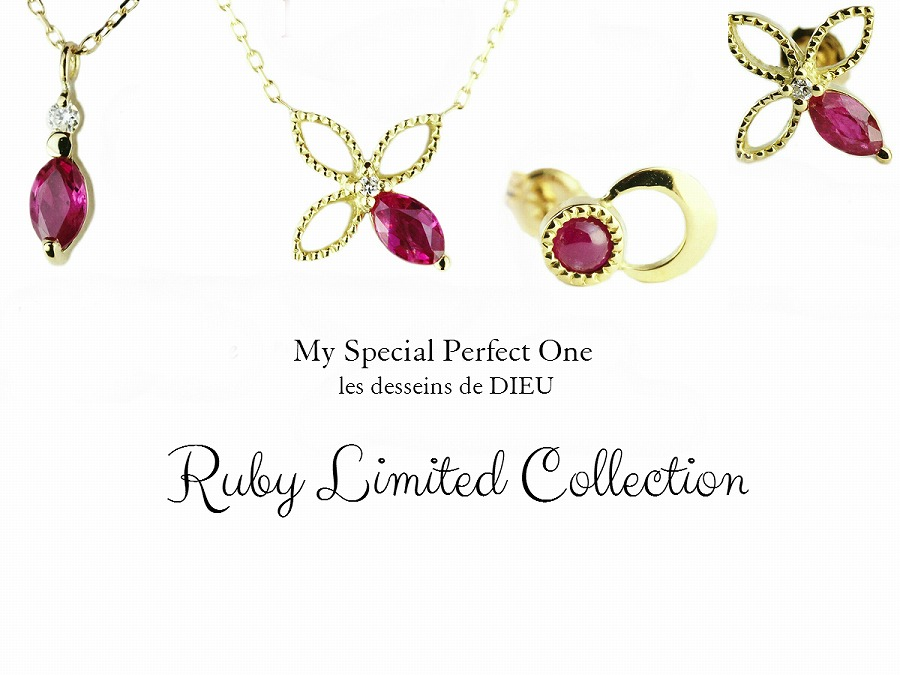 """My Perfect Special One"" 第3弾 販売開始  Ruby Limited Collection ルビー限定コレクション"