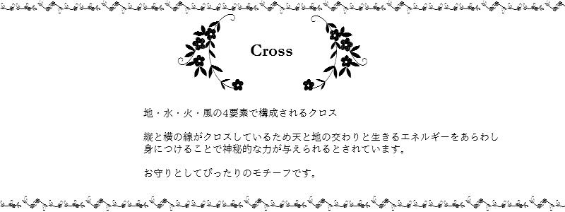 motif cross