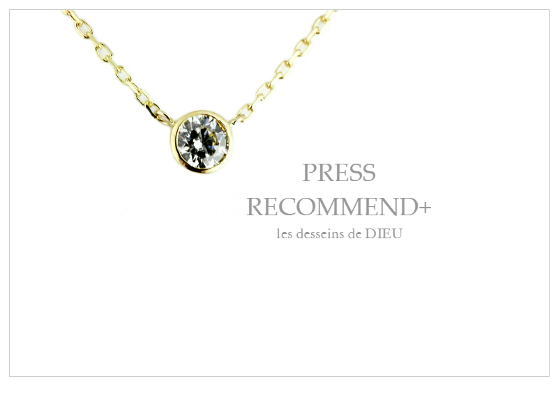 "PRESS RECOMMEND+ Volume3.  ニュートラルな存在 ~一粒ダイヤモンドネックレス~ les desseins de DIEU 901 ""My First Diamond"" Necklace"