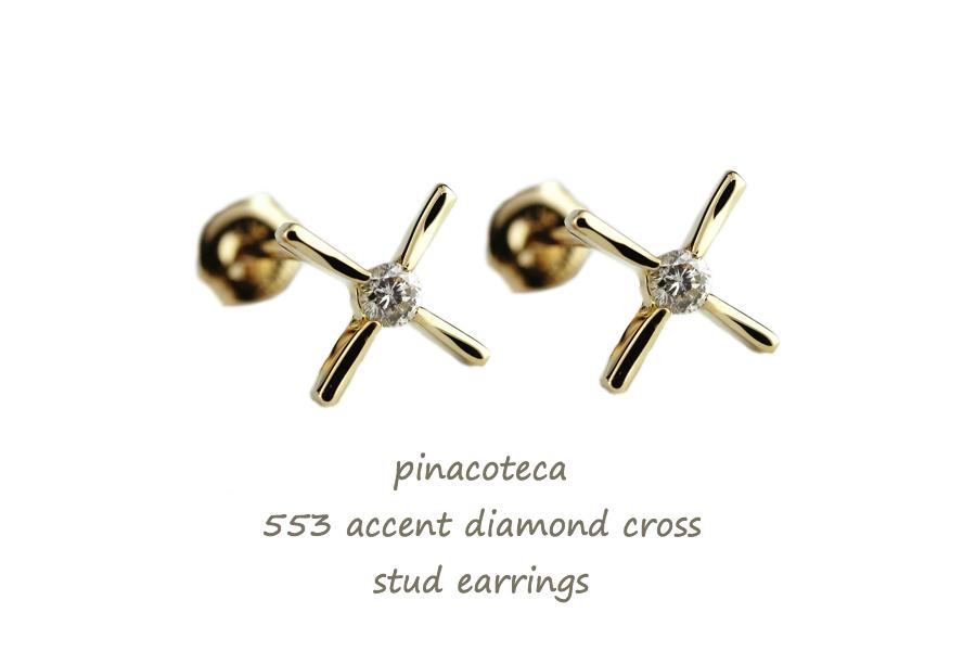 pinacoteca アクセント 一粒ダイヤモンド クロス 華奢なピアス アクセサリー 18金