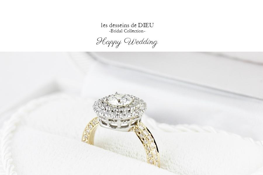 les desseins de DIEU ハンドメイドのLUXEなエンゲージリング (0.535ct ダイヤモンド) ~大輪の薔薇のような艶めくダイヤモンドの婚約~